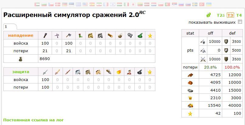 Травиан симулятор боя crown forex info