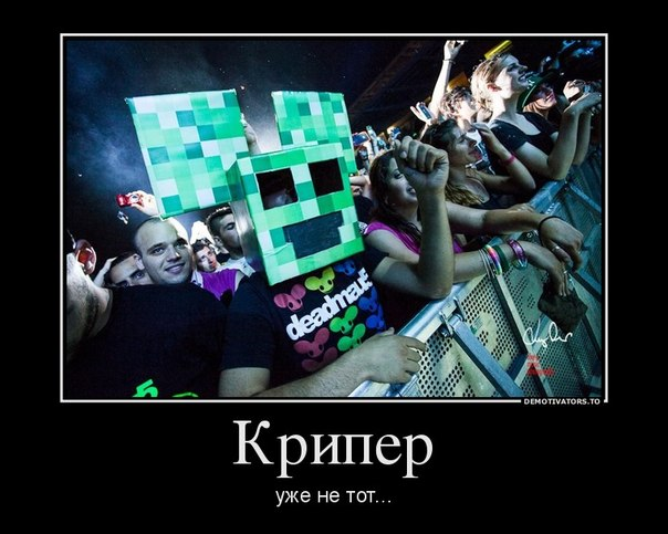 Демотиваторы про игру майнкрафт minecraft