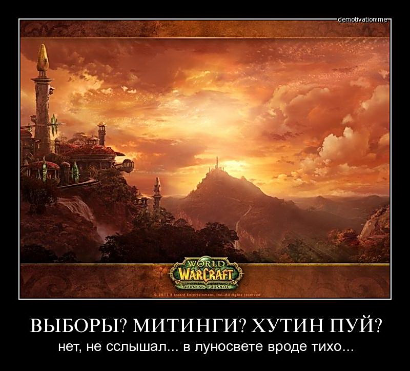 Демотиваторы про игру Варкрафт World of Warcraft. Галерея. Страница 4.