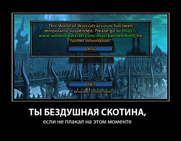 Демотиваторы про игру Варкрафт World of Warcraft. Галерея. Страница 5.